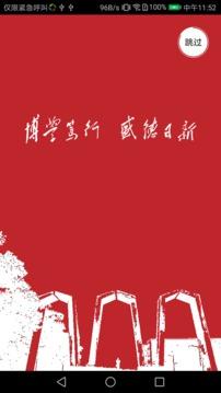 湘大人app1.0.6截图3