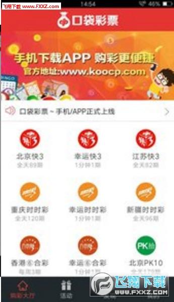 口袋彩票appV2.0.4截图1