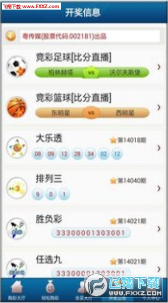 云彩彩票appV1.2.0截图2