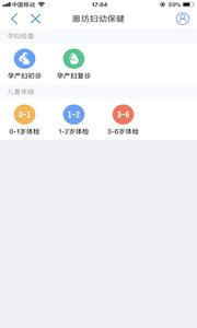 健康廊坊app截图1