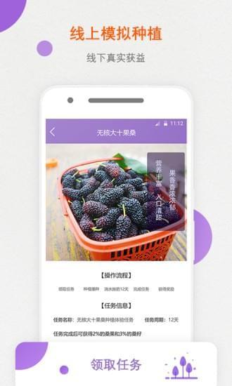 蜀桑源appv1.0截图1