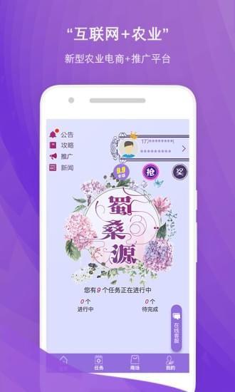 蜀桑源appv1.0截图0