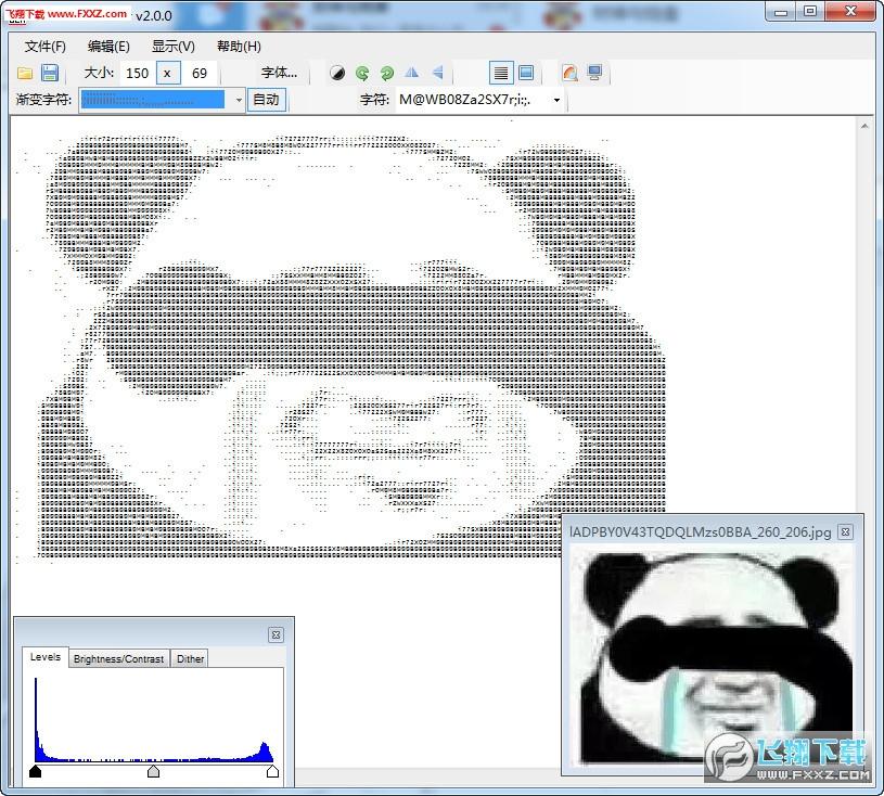 DIY数字图片制作软件