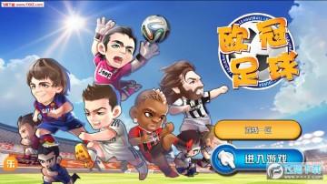 欧冠足球官方版