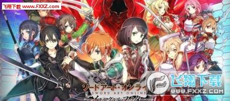 Sword Art Online安卓版