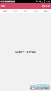手机音乐剪辑app