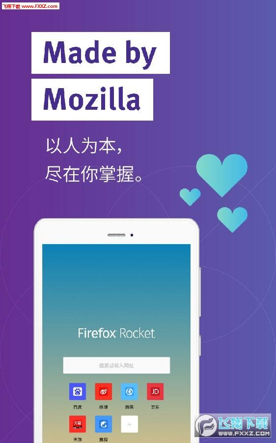 Firefox Rocket安卓版