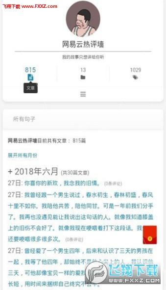 网易云热评墙appv1.0.45截图1