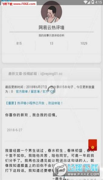 网易云热评墙appv1.0.45截图2