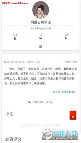 网易云热评墙appv1.0.45截图0