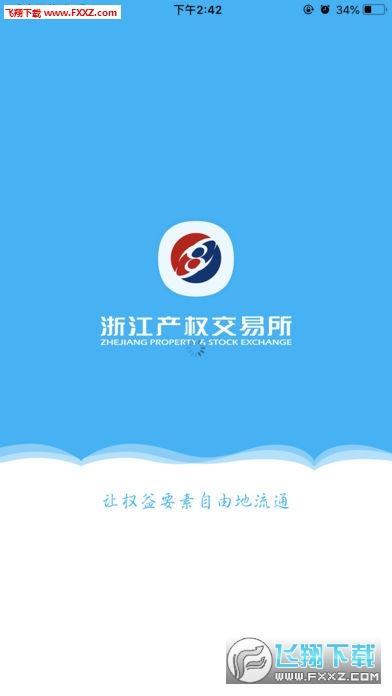 浙江产权app截图1