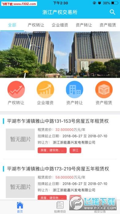 浙江产权app截图2
