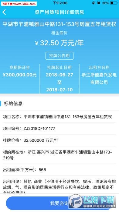 浙江产权app截图3