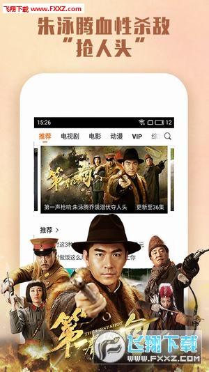 飞猪影院appV1.0截图0