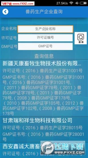 国家兽药综合查询appv3.1.2截图2