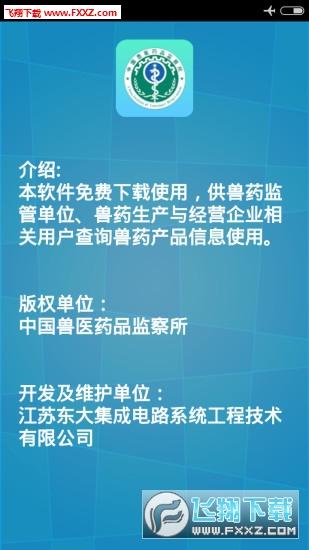 国家兽药综合查询appv3.1.2截图3