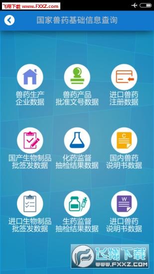 国家兽药综合查询appv3.1.2截图1