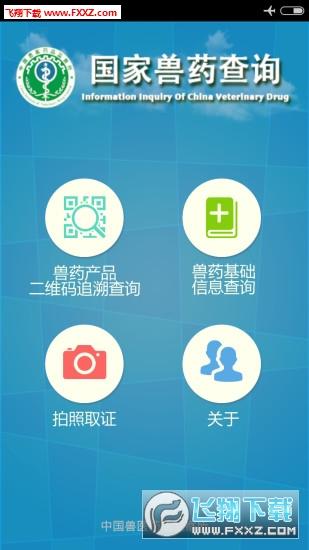 国家兽药综合查询appv3.1.2截图0