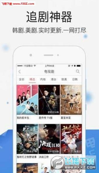 三叶草影视appv1.0截图1