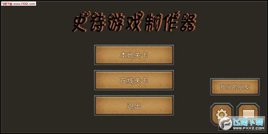 史诗游戏制作器中文版截图2