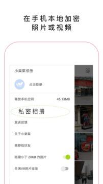小棠菜相册v2.0.1截图2