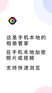 小棠菜相册v2.0.1截图0