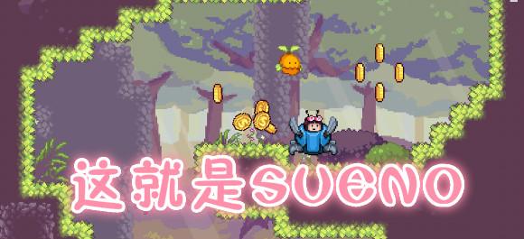 这就是SUENO_这就是SUENO安卓版_这就是SUENO手游