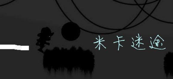 米卡迷途游戏_米卡迷途安卓版