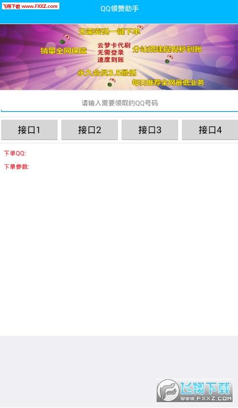 qq领赞助手appv1.4截图1