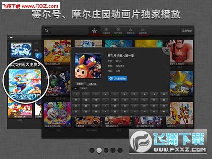淘米视频appv1.0.1截图0