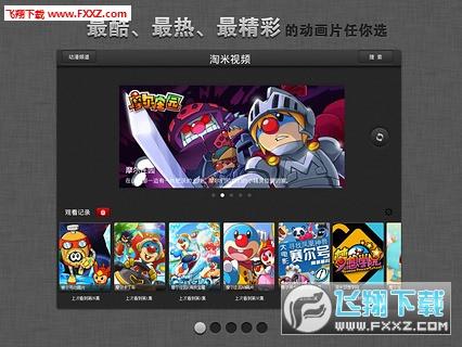 淘米视频appv1.0.1截图2