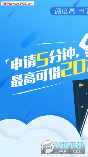 赫美易贷appv2.5.22截图2