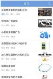 小丑鱼兼职appv1.0截图1