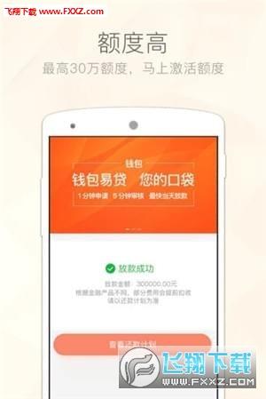 钱包易贷appV2.2.2截图1