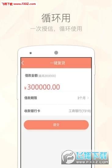 钱包易贷appV2.2.2截图2