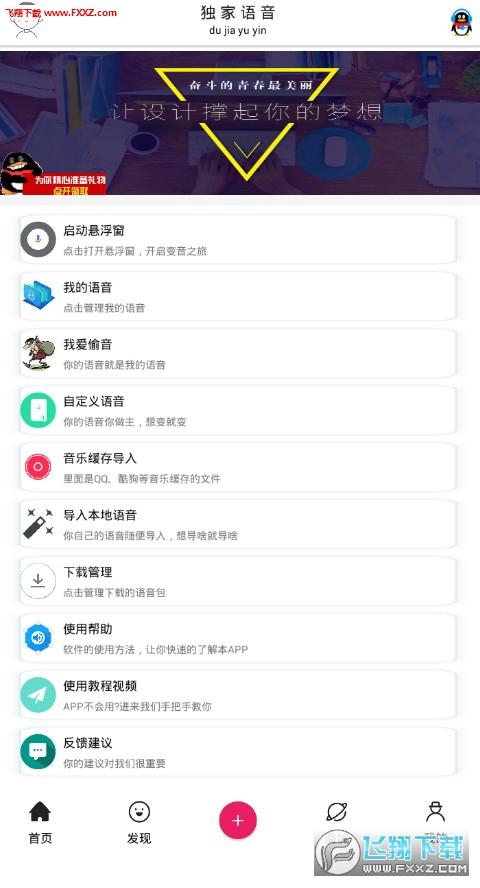 独家语音VIP会员免费版3.7截图0