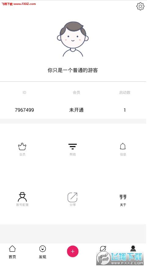 独家语音VIP会员免费版3.7截图1