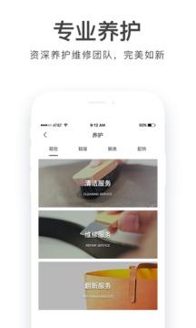 胖虎奢侈品app3.6.2截图0