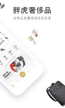胖虎奢侈品app3.6.2截图3