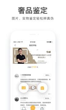 胖虎奢侈品app3.6.2截图1