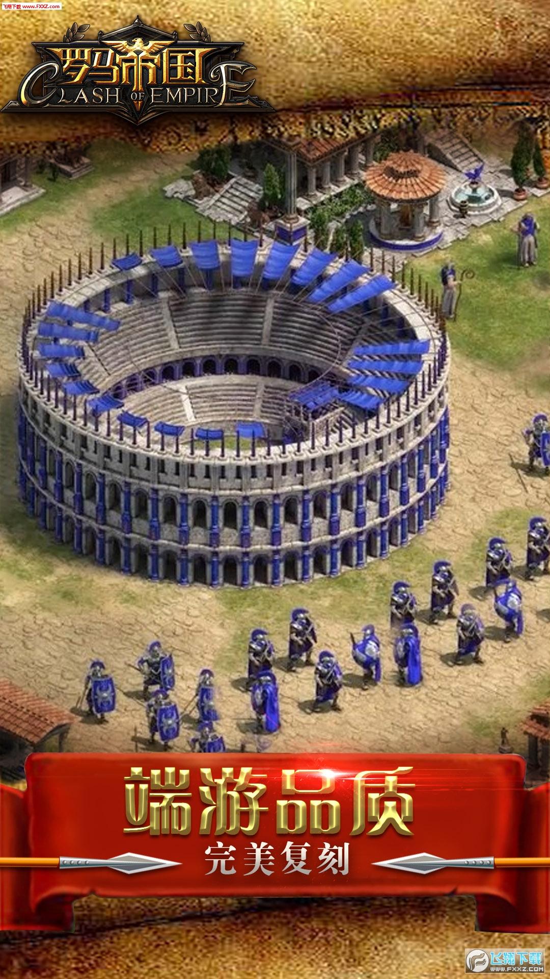 罗马帝国玩胜之战v1.10.1安卓版截图0