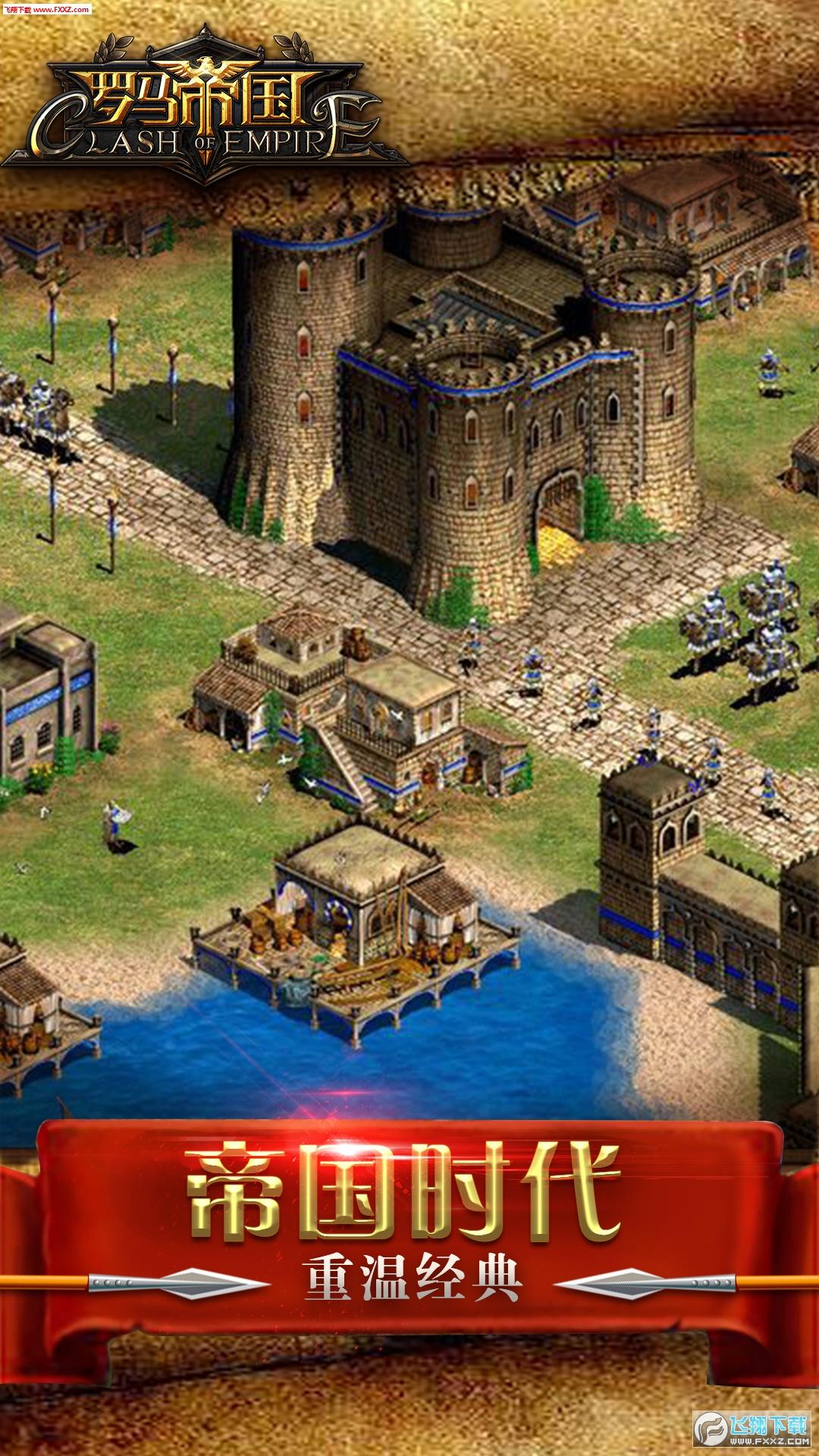 罗马帝国玩胜之战v1.10.1安卓版截图3