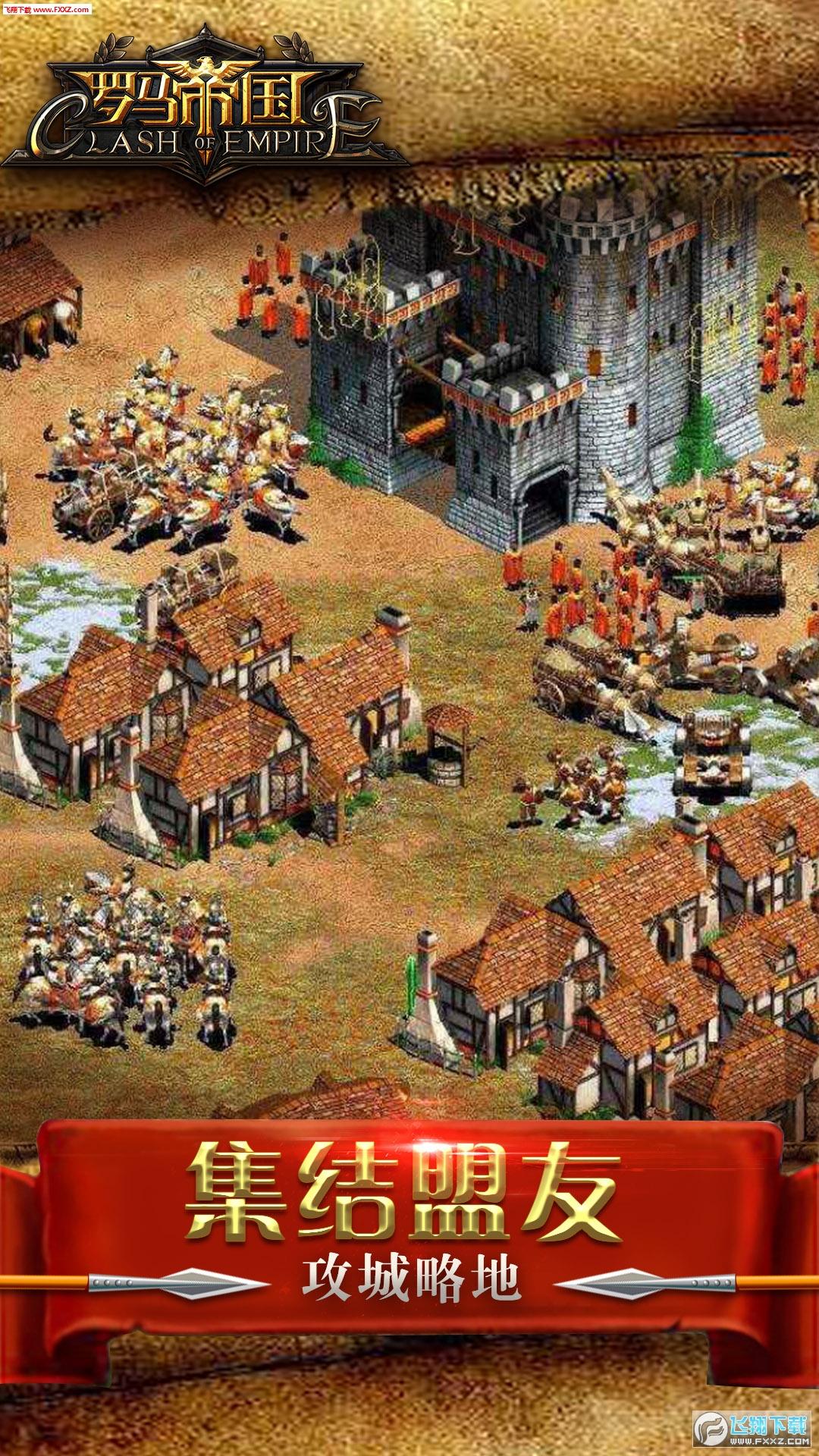 罗马帝国玩胜之战v1.10.1安卓版截图2