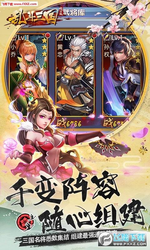 乱斗三国超V版手游截图1