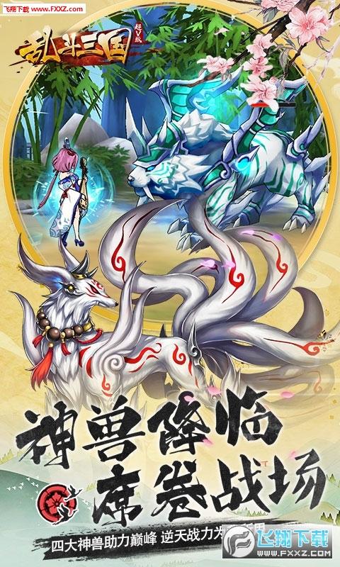 乱斗三国超V最新版1.0.0截图2
