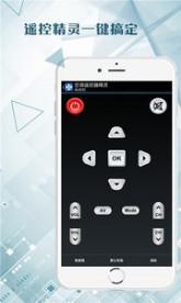 空调遥控器精灵appv1.1.0 安卓版截图0