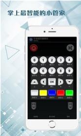 空调遥控器精灵appv1.1.0 安卓版截图2