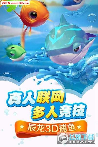 辰龙3D捕鱼手游1.351截图0