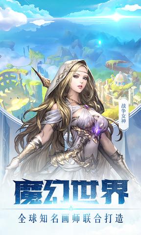 女神联盟2官方版1.0.2.00截图2