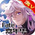 fate嘉年华手游1.1